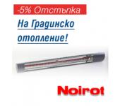 Блиндиран инфрачервен излъчвател Noirot IRM 1000W